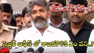 S S Rajamouli at Cyber Crime Office | Baahubali 2 Piracy Case | Meet CCS Police | Baahubali 2