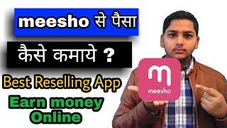 Meesho | Earn money on meesho | Best Reselling App | NJ TECHNICAL
