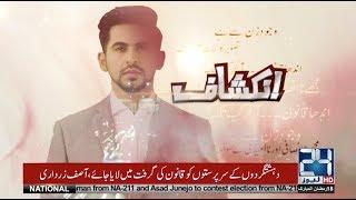 Inkshaf | 22 July 2018 | 24 News HD