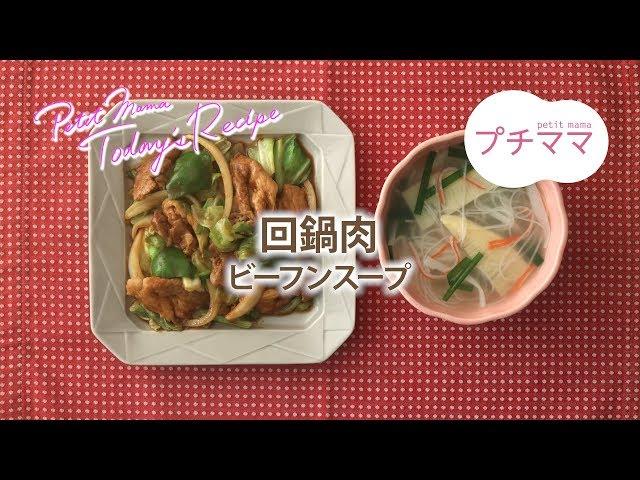 回鍋肉(ビストロ)
