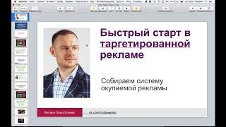 Тренинг по таргету Эфир онлайн занятия #3 — Полная система окупаемой рекламы ВКонтакте