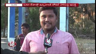 Youth Shows Interest To Contest In Panchayat Elections | Medak District