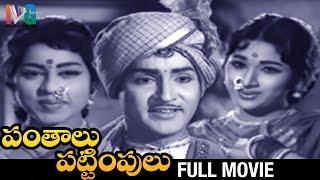 Panthalu Pattimpulu Telugu Full Movie | Sobhan Babu | Vanisri | Geethanjali | Indian Video Guru