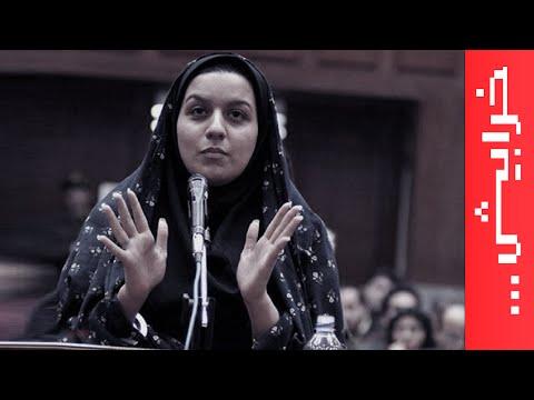 ريحانة جباري الخطاب الأخير - Reyhaneh Jabbari last message