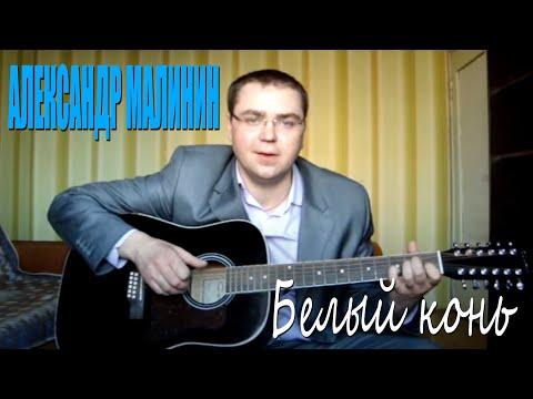 Александр Малинин - Белый конь  (Docentoff. Вариант исполнения песни Александра Малинина)