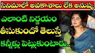 Anushka Shetty To Limit Her Films | #AnushkaShetty Latest News | Tollywood News | Top Telugu Media