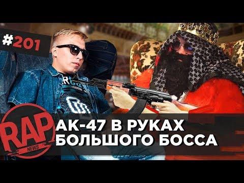 АК-47 унизил BIG RUSSIAN BOSS | T-FEST | СКРИПТОНИТ | МАКС КОРЖ повзрослел | #RapNews 201
