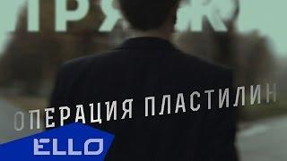 Операция Пластилин - Прятки
