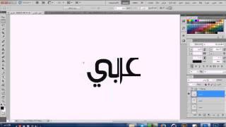 دروس فوتوشوب درس التلاعب بالخطوط العربيه ترانيم ديزاين @LadyTaranem