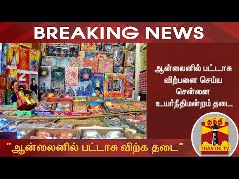 ஆன்லைனில் பட்டாசு விற்பனை செய்ய சென்னை உயர்நீதிமன்றம் தடை   Breaking News