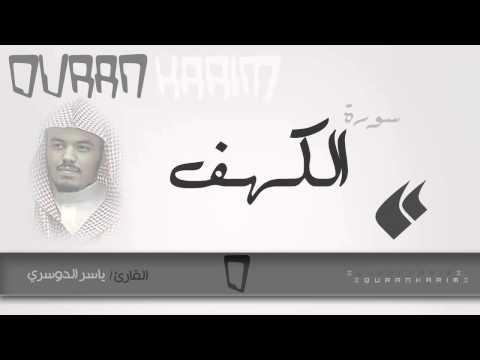 سورة الكهف - القارئ- ياسر الدوسري | Quran Karim video