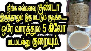 எவ்வளவு குண்டா இருந்தாலும் இத குடிங்க | How To Loss Weight  | Thoppai kuraiya tamil tips