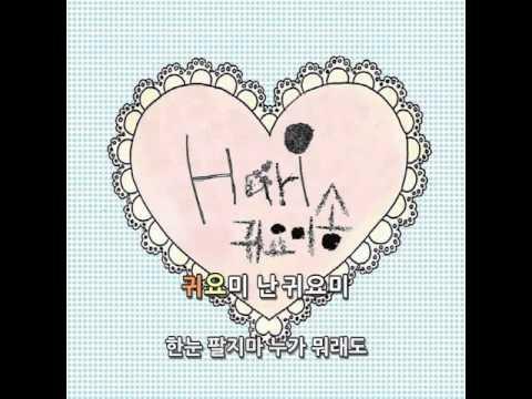 하리(Hari) 귀요미송 (Gwiyomi Song) 가사(lyrics)