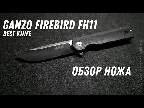 GANZO Firebird FH11 - Качественный нож из D2