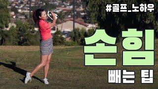 [명품스윙 에이미 조] 골프 레슨 017- 손 힘빼는 방법