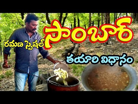 sambar | sambar making | HOW TO MAKE SAMBAR IN TELUGU | VILLAGE FOOD FACTORY,TELUGU VANTALU/ sambaar