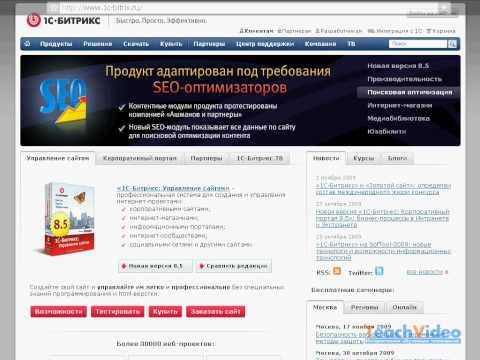 1C Битрикс Управление сайтом – Обучение