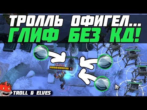 ГЛИФ БЕЗ КД В TROLL & ELVES 2