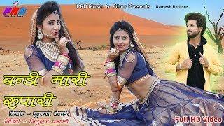 वीडियो जरूर देखे और शेयर करे - सर र र र... उड़े ! बनडी म्हारी रूपारी ! Rajasthani Dj Song 2018