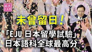 00014-未曾留日,就締造了「EJU日本留學試驗」日本語科全球最高分!-吳氏日文分享系列~吳其哲主講