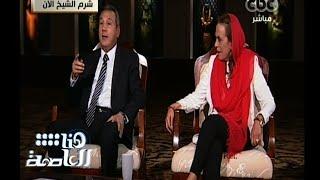 #هنا_العاصمة | لقاء خاص رئيس بنك مصر و رئيس مصرف أبوظبي الاسلامي