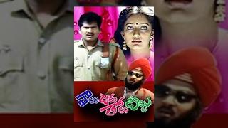 Julayi - Valu Jada Tolu Beltu  Telugu Full Movie