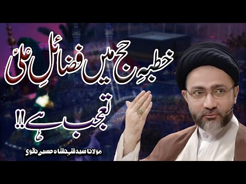 Khutba Haj Main Maula Ali (a.s) Kay Fazail !! | Maulana Syed Shahenshah Hussain Naqvi | 4K