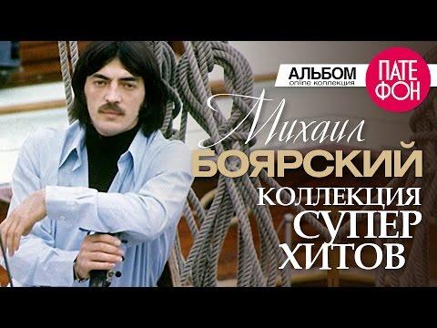 Михаил Боярский - SUPERHITS COLLECTION (Весь альбом) 2014 / FULL HD