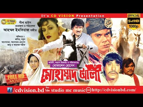 Muhammad Ali (2016) | Full HD Bangla Movie | Joshim | Suchorita | Anowara | Jambu | CD Vision