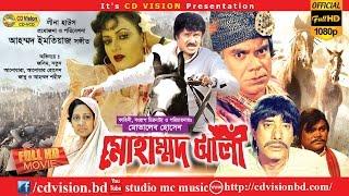Muhammad Ali (2016) | Full HD Bangla Movie | Joshim | Suchorita | Anowara | Jambu | CD Vision