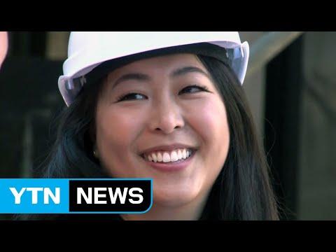 호주에서 주목하는 여성 건축가 조나현 / YTN