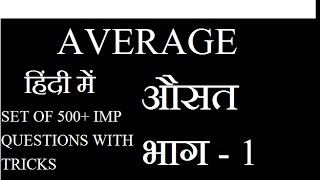AVERAGE (औसत) FOR SSC CGL EXAM PREPARATION IN HINDI PART 1