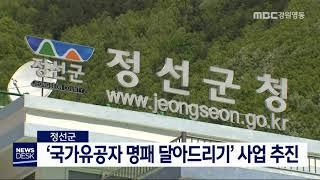 정선]'국가유공자 명패 달아드리기' 사업 추진