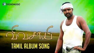 Vivasayee Song | #Farmer | SPA Annadurai | Tha. Kannan | TrendMusic