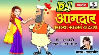 Aamdar Zalya Sarkha Vataty DJ Marathi Lokgeet Sumeet Music