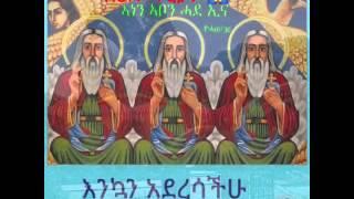 Selasie Yebarkugn - Ethiopian Orthodox Tewahedo Church Mezmur