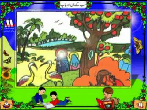 02-quranic Stories For Children (urdu)- Ma Bap video