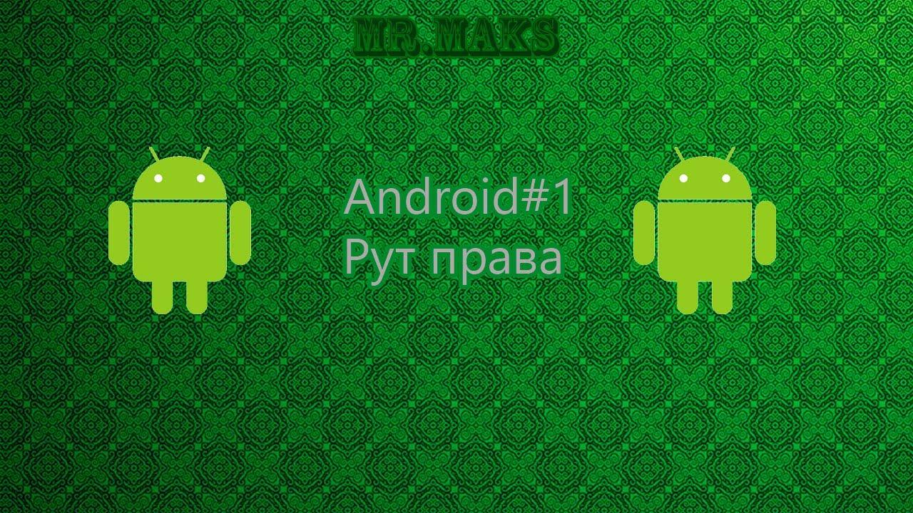 рут права на андроид 4.2.2 скачать бесплатно