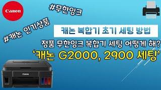 캐논 정품 무한잉크 복합기 G2900 G2000 초기 세팅 방법 How to setup Canon CISS Multifunction-Printer G2900 G2000