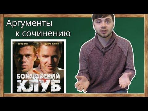 📌Аргументы к сочинению на ЕГЭ по русскому языку и литературе. Бойцовский клуб, Чак Паланик.