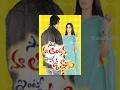 Sorry Maa Aayana Intlo Unnadu Full Movie   Ruthika, Bhargav, Sowmya, Goutham, Shakeela