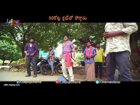 Soggade Chinni Nayana Movie 50 Crores Trailer - Akkineni Nagarjuna,Lavanya Tripathi, Ramya Krishn
