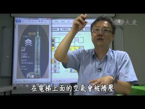 大愛-發現-20141213 升降自如的秘密