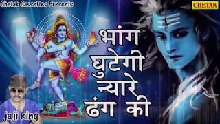 न्यू शिव भजन 2018 ॥ New Shiv Bhajan॥ भांग घुटेगी न्यारे ढंग॥ महाशिवरात्रि महोत्सव#dj Shiv Bhajan