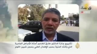 تشييع جنازة الدكتور طارق الغندور الذي توفي بسبب الإهمال بالسجن