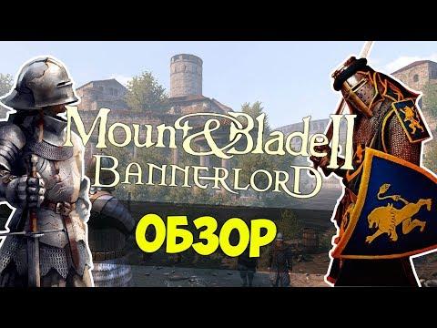 Mount & Blade 2: Bannerlord — Обзор, новости, осады, сражения, фракции и квесты