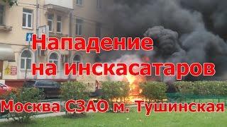 Москва Нападение на инкассаторов 08 09 2016 ПОЖАР СЗАО метро тушинская