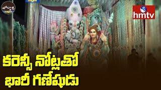 కరెన్సీ నోట్లతో భారీ గణేషుడు | Mangalagiri | Guntur | Jordar News  | hmtv