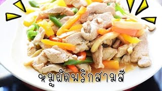 Lazy Kitchen:หมูผัดพริกสามสี Pork stir fried with sweet pepper