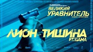 Лион ft.Тиана - Тишина (Из фильма Великий Уравнитель)